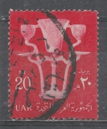 Egypt 1960, Scott #481 Lotus Vase, Tutankhamen Treasure (U) - Égypte