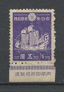 JAPON 1937  N° 262 * Neuf MH Trace De Charnière Cote 2 € Bateaux Voiliers Sailboat Le Goshunin-bune Transports