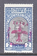 ETHIOPIA  C 5 * - Ethiopia