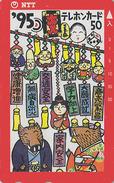 Télécarte Japon / NTT 111-049 - ZODIAQUE SANGLIER 1995 - BOAR HOROSCOPE Japan Phonecard - WILDSCHWEIN - Japon