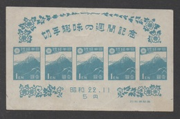 JAPON - JAPAN / 1947 BLOC # 10 NSG  (ref 7355g) - Blocks & Sheetlets