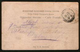 Russia 1904 Postcard Merv Transcaspian Reg. (Central Asia), TPO # 203 Krasnovodsk - Chardzhou - 1857-1916 Empire