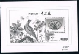 2015 TAIWAN OLD CERAMIC MS PROOF