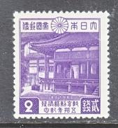 JAPAN  313   ** - 1926-89 Emperor Hirohito (Showa Era)