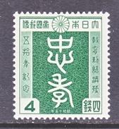 JAPAN  314   * - 1926-89 Emperor Hirohito (Showa Era)