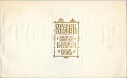 Livre Touristique: Le Kremlin, Moscou - Photos Et Textes En Russe, Anglais, Français, Allemand - Tourism