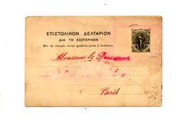 Carte Postale 5 Dieu - Postal Stationery