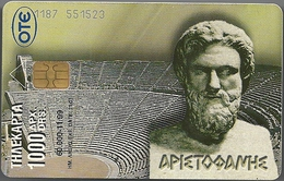 Greece - Aristophanes - X0859a (Gray Serial) 11.1999 - 60.000ex, Used - Greece