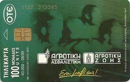 Greece - Agrotiki Insurance 2 (Emulation) - X0779 - 08.1999 - 40.000ex, Used - Greece