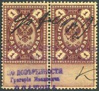 Russia Russland Russie General Revenue 1901 Fiscal Tax Gebührenmarke Stempelmarke Steuermarke 1 Rub. Used Pair - Revenue Stamps