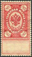 Russia Russland Russie General Revenue 1887 Fiscal Tax Gebührenmarke Stempelmarke Steuermarke 80 Kop. Unused (*) - Revenue Stamps