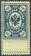 Russia Russland Russie General Revenue 1901 Fiscal Tax Gebührenmarke Stempelmarke Steuermarke 60 Kop. Unused (*) - Revenue Stamps