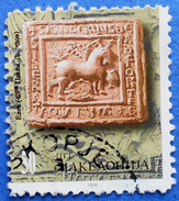 MACEDONIA 50 D 1996 ARCHEOLOGY TERRACOTTA M.81 - USED - Macédoine