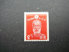 Japan 1938 MNH  # Mi. 255C