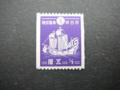 Japan 1939 MNH  # Mi. 253C Ships - Used Stamps