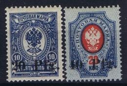 Deutsche Reich Dorpat Notausgabe Mi  1b + 2 BBP Dr. Hochstader Signed/ Signé/signiert/ Approvato MH/* Falz/ Charniere - Occupation 1914-18