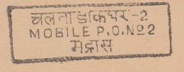 'Mobile P.O. No.2, Madras' Post Office In Black Rectangular Boxed, Unused Travancore Cochin Postcard Elephant, Coneshell - Travancore-Cochin