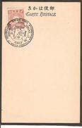 Japan. U.P.U. Tokio-Peking 1877-1902. SANYODO. TRAIN/EISENBAHN/CHEMIN DE FER - Japan