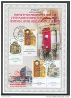 Israel SOUVENIR LEAF - 2004, Carmel Nr. 474 , - Mint Condition - Sin Clasificación