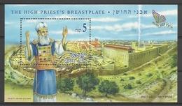 Israel 2012 High Priest's Breastplate S/S Y.T. BF 85 ** - Blocks & Sheetlets