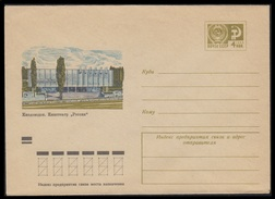 "8877 RUSSIA 1973 ENTIER COVER Mint KISLOVODSK CAUCASUS CINEMA ""ROSSIYA"" FILM ART MOVIE MOVIES USSR 73-239 - Cinema"