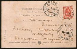 1904 Russia Pc Railway TPO # 242 Chita - Irkutsk, Addressed To Kremenchug - 1857-1916 Imperium