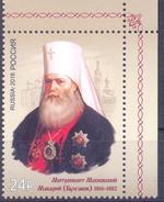 2016. Russia, Mitropolitan Macarius, 1v, Mint/**