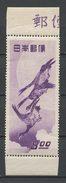 JAPON 1949 N° 437 ** Neufs MNH  TTB Cote 175 € Faune Oiseaux Oies Sauvages Birds Animaux