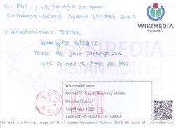 TAIWAN 2016 METER FRANKING - DUPLEX - 1945-... Republic Of China