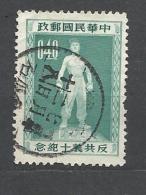FORMOSA   1955 Freedom Day      USED - 1945-... Republic Of China