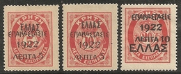 GRECIA 1923 - Yvert #319+320+321 - MLH * - Nuevos