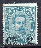 1890 Regno N. 56 Sovrastampato Nuovo MLH *