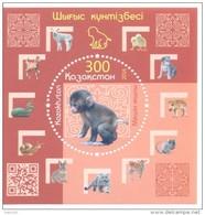 2016. Kazakhstan, The Year Of Monkey, S/s, Mint/** - Kazakhstan