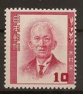 JAPAN  1952, H. KImura - 1926-89 Emperor Hirohito (Showa Era)