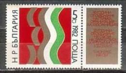 BULGARIA \ BULGARIE - 1982 - 5 Congres De L´Union Des Peintre Bulgares - 1v** Avec Vignet - Bulgaria