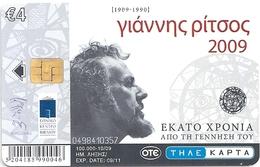 Greece - EKEVI - G. Ritsos 6 - X2185 - 10.2009 - 100.000ex, Used - Greece