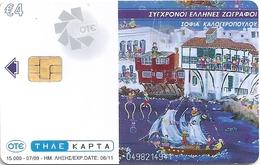 Greece - Modern Greek Painters - Kalogeropoulou - X2171 - 07.2009 - 15.000ex, Used - Greece