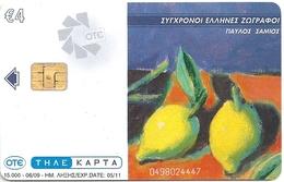 Greece - Modern Greek Painters - Samios - X2158 - 06.2009 - 15.000ex, Used - Greece