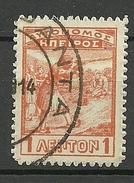 EPIRUS Epeiros 1914 Michel 3 O - Nordepirus