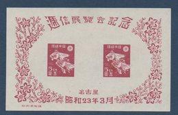 JPN 1948 Exposition Philatélique Osaka    Bloc Feuillet N°YT 15 ** MNH