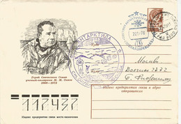 Expedition To The Antarctic Station Novolazarevskaya.Queen Maud Land. 1978. Airstrip (ICAO:AT17), Special Cover - Timbres
