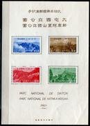 99999.261) JAPAN Block 7 Postfrisch Aus 1941