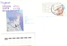 1999. Ukraine,  From CRIMEA The Letter By Ordinary Post To Moldova - Ukraine