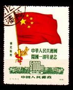Cina-F-367 - 1950 - Nord-Est - Yvert & Tellier N. 153 - Privo Di Difetti Occulti. - Usati