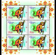 KYRGYZSTAN 2016 The Year Of The Monkey - Kyrgyzstan