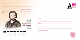 2016-088 Russia Russland Russie Rusia Cover Envelope Fyodor Reshetnikov (1841-1871), Writer - Scrittori