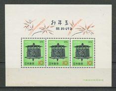 JAPON 1973 Bloc N° 73 ** Neuf MNH Superbe Cote 2,50 € Nouvel An Lanterne De Bronze Période Muranchi - Blocks & Sheetlets
