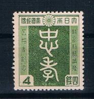 Japan 1940 Mi.Nr. 301 Ungebraucht (oG)