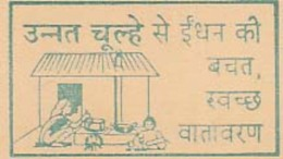 'Unnat Chulha .... Clean Environment'  Education, Save From Pollution Disease, Woman Child Health,  25p Unused  Postacrd - Umweltverschmutzung