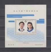 JAPAN 1993 Royal Wedding S/S Mint